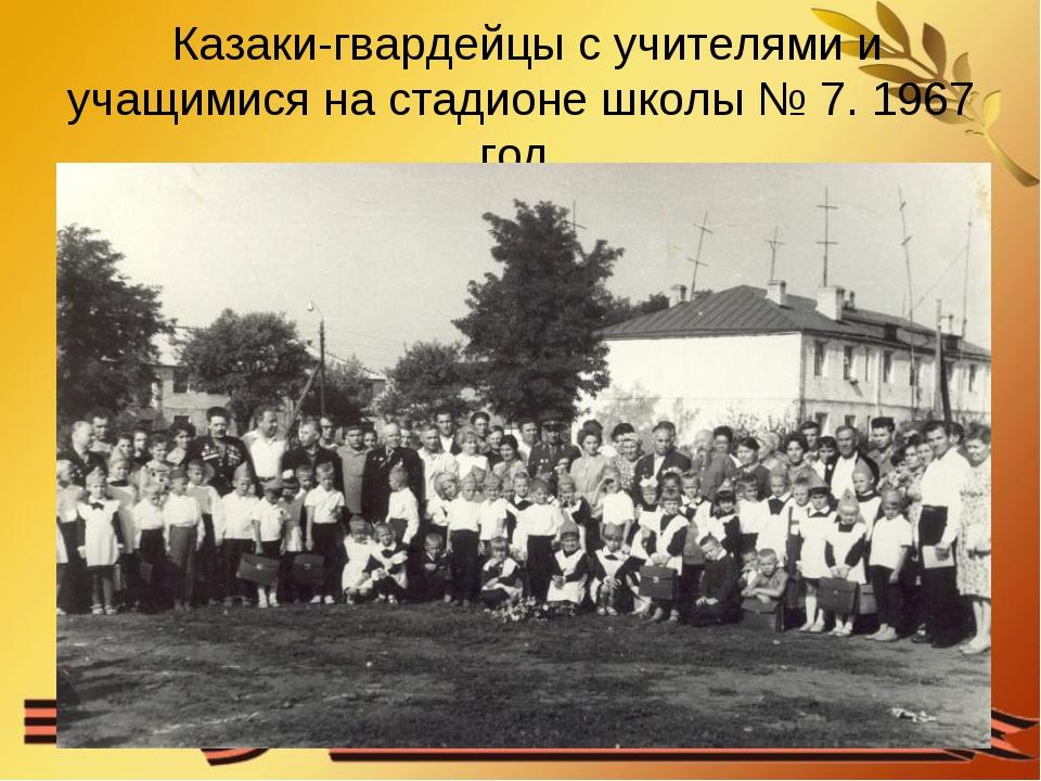 Казаки-гвардейцы с учителями и учащимися на стадионе школы № 7. 1967 год.