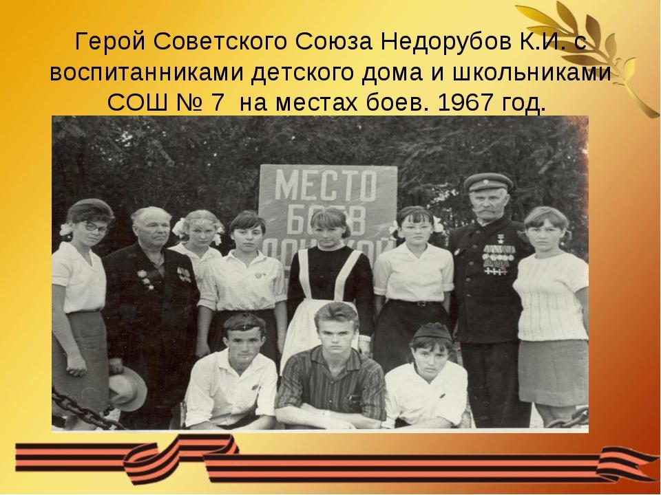 Герой Советского Союза Недорубов К.И. с воспитанниками детского дома и школь...