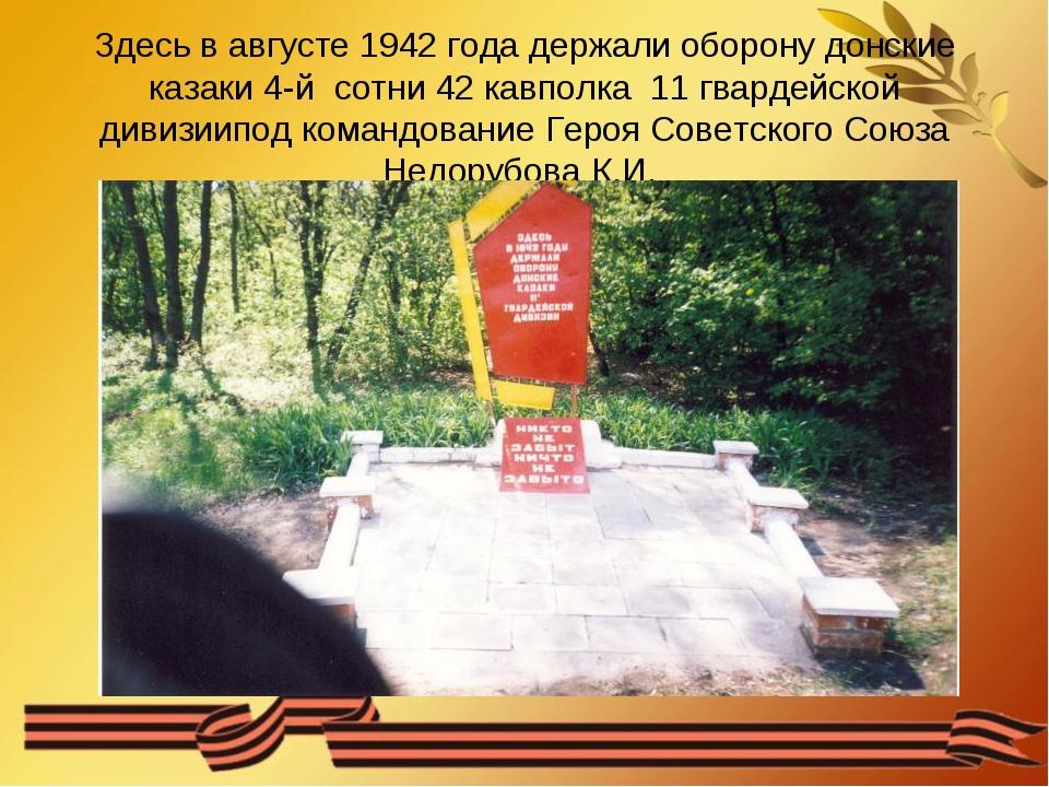 Здесь в августе 1942 года держали оборону донские казаки 4-й сотни 42 кавполк...