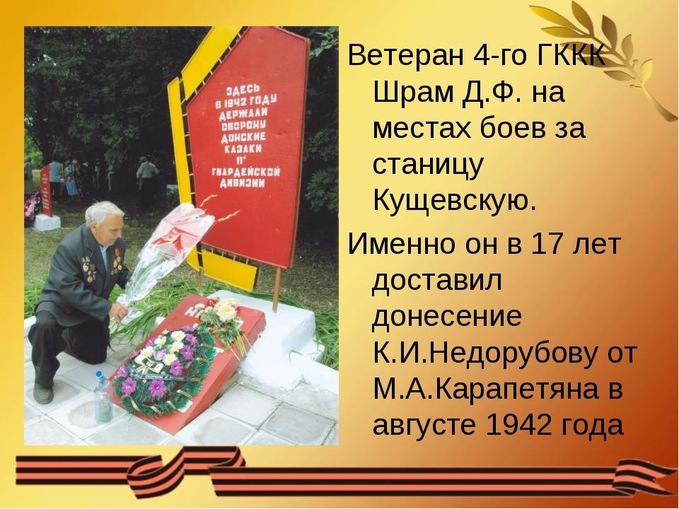 Ветеран 4-го ГККК Шрам Д.Ф. на местах боев за станицу Кущевскую. Именно он в...