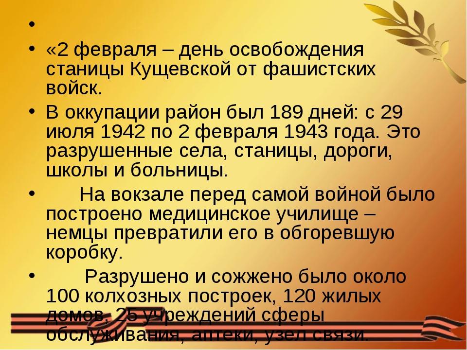 «2 февраля – день освобождения станицы Кущевской от фашистских войск. В окку...