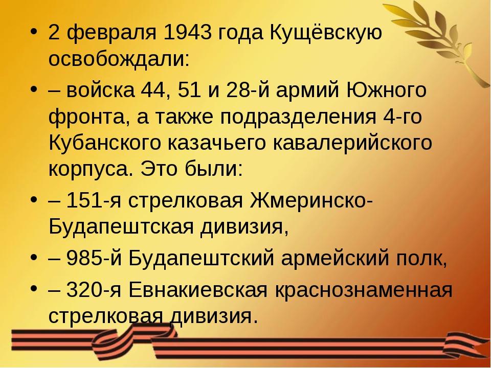 2 февраля 1943 года Кущёвскую освобождали: – войска 44, 51 и 28-й армий Южног...
