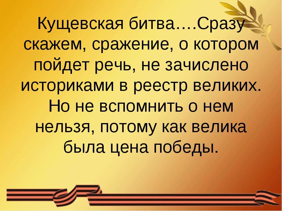 Кущевская битва….Сразу скажем, сражение, о котором пойдет речь, не зачислено...