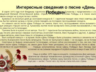 Интересные сведения о песне «День Победы» Первым исполнителем песни «День Поб