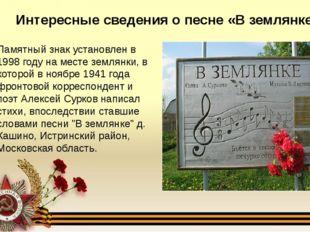 Интересные сведения о песне «В землянке» Памятный знак установлен в 1998 году