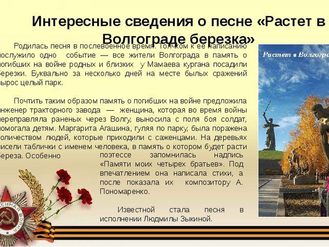 Интересные сведения о песне «Растет в Волгограде березка» Родилась песня в по...