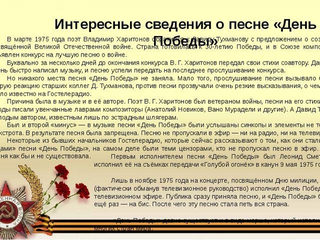 Интересные сведения о песне «День Победы» Первым исполнителем песни «День Поб...