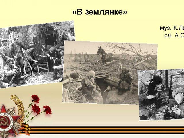 «В землянке» муз. К.Листова сл. А.Суркова
