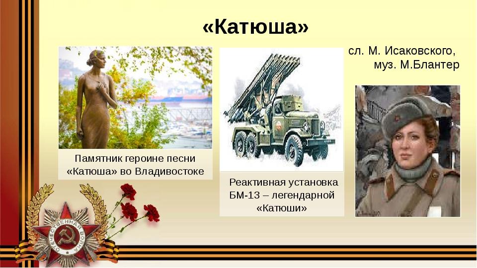«Катюша» сл. М. Исаковского, муз. М.Блантер Памятник героине песни «Катюша»...