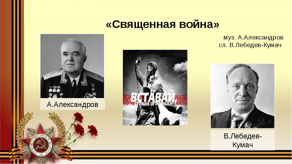 муз. А.Александров сл. В.Лебедев-Кумач  «Священная война» А.Александров В.Ле...