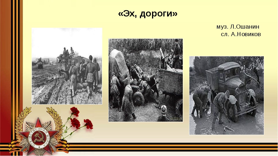 «Эх, дороги» муз. Л.Ошанин сл. А.Новиков
