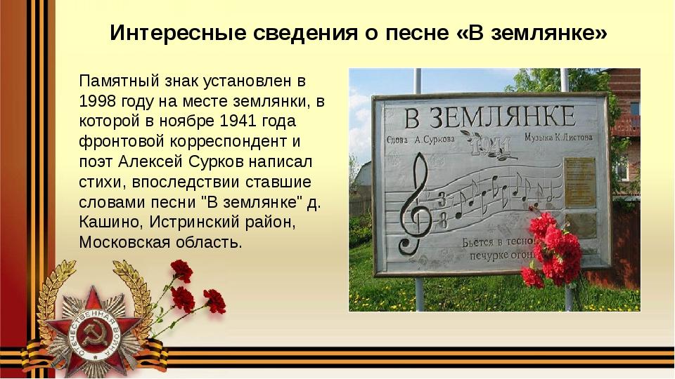 Интересные сведения о песне «В землянке» Памятный знак установлен в 1998 году...