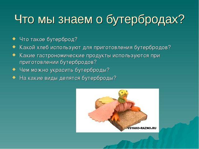 Что мы знаем о бутербродах? Что такое бутерброд? Какой хлеб используют для пр...