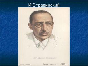 И.Стравинский