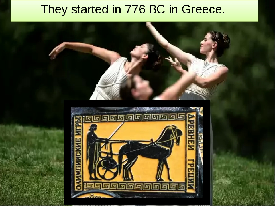They started in 776 ВС in Greece.
