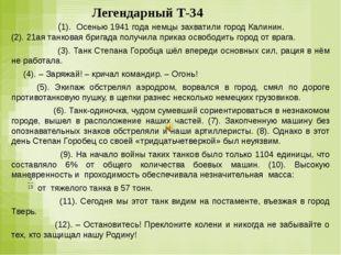 Легендарный Т-34 (1). Осенью 1941 года немцы захватили город Калинин. (2). 2