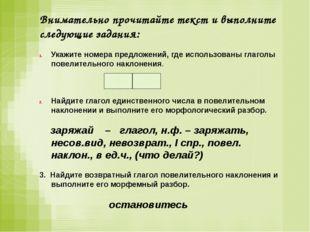 Внимательно прочитайте текст и выполните следующие задания: Укажите номера пр