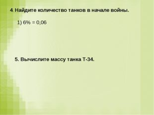 4. Найдите количество танков в начале войны. 1) 6% = 0,06 5. Вычислите массу