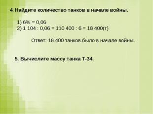 4. Найдите количество танков в начале войны. 1) 6% = 0,06 2) 1 104 : 0,06 = 1