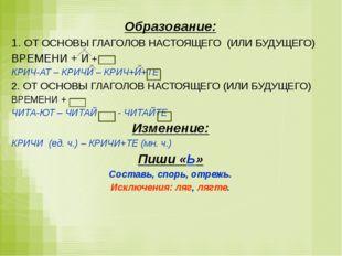 Образование: 1. ОТ ОСНОВЫ ГЛАГОЛОВ НАСТОЯЩЕГО (ИЛИ БУДУЩЕГО) ВРЕМЕНИ + И + КР
