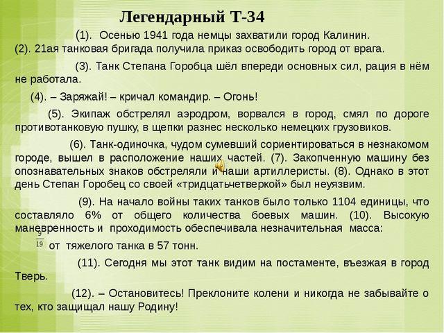 Легендарный Т-34 (1). Осенью 1941 года немцы захватили город Калинин. (2). 2...