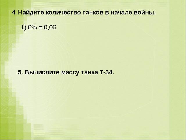 4. Найдите количество танков в начале войны. 1) 6% = 0,06 5. Вычислите массу...