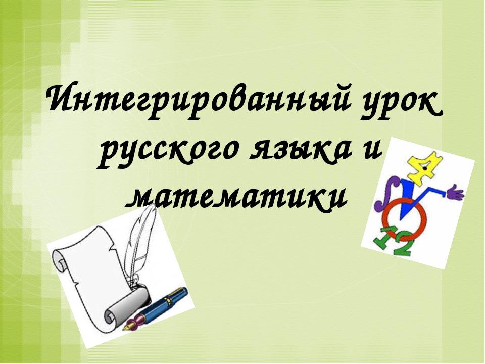 Интегрированный урок русского языка и математики