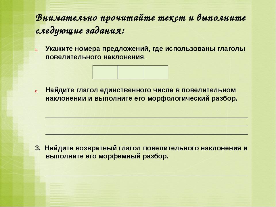 Внимательно прочитайте текст и выполните следующие задания: Укажите номера пр...