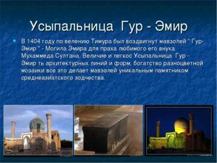 Усыпальница Гур - Эмир В 1404 году по велению Тимура был воздвигнут мавзолей