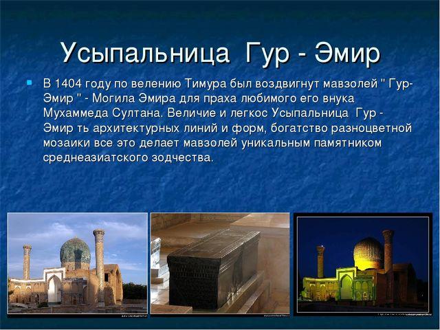 Усыпальница Гур - Эмир В 1404 году по велению Тимура был воздвигнут мавзолей...