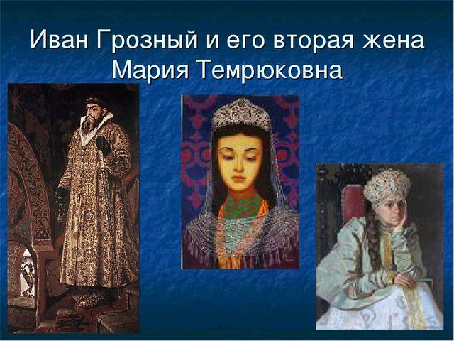 Иван Грозный и его вторая жена Мария Темрюковна