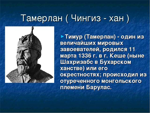 Тамерлан ( Чингиз - хан ) Тимур (Тамерлан) - один из величайших мировых завое...