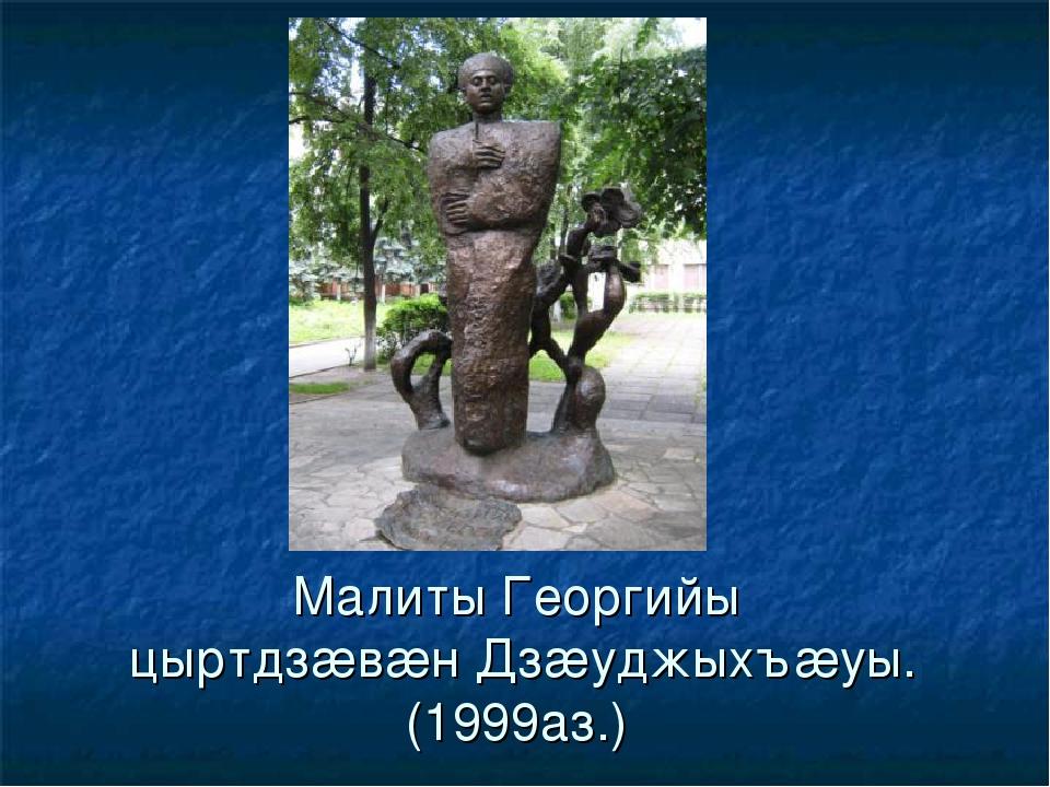 Малиты Георгийы цыртдзæвæн Дзæуджыхъæуы.(1999аз.)