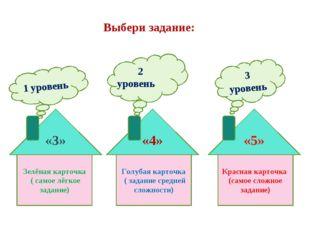 Выбери задание: Зелёная карточка ( самое лёгкое задание) Голубая карточка ( з