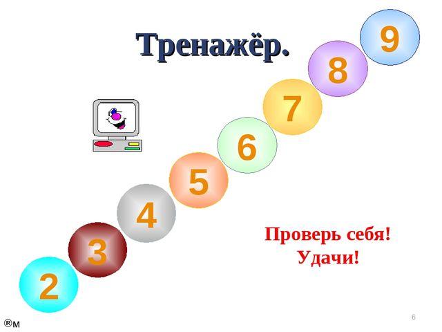 * 8 7 6 5 4 3 2 Проверь себя! Удачи! 9 м Тренажёр.