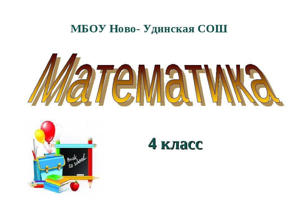 МБОУ Ново- Удинская СОШ 4 класс