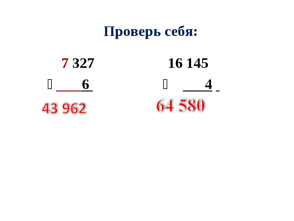 Проверь себя: 7 327 16 145 ͯ 6 ͯ 4