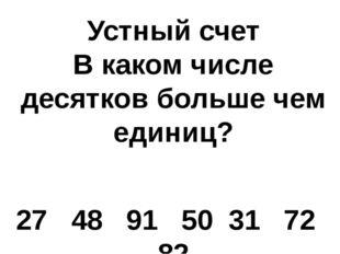 Устный счет В каком числе десятков больше чем единиц? 27 48 91 50 31 72 82
