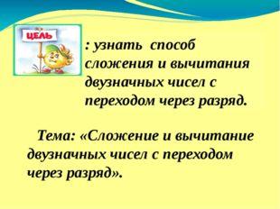 Тема: «Сложение и вычитание двузначных чисел с переходом через разряд». : уз