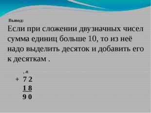Вывод: Если при сложении двузначных чисел сумма единиц больше 10, то из неё
