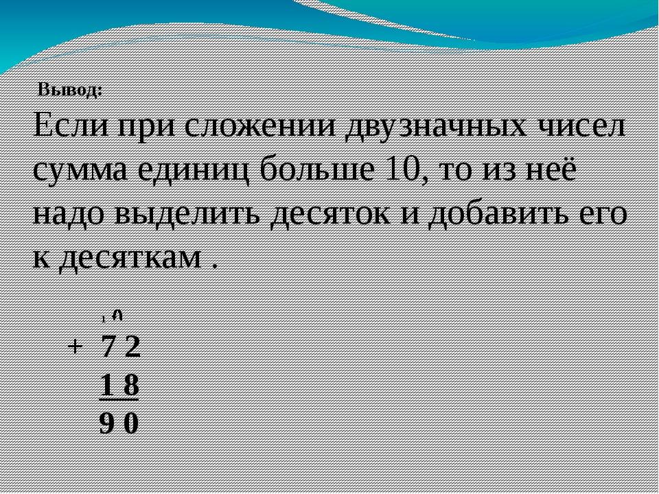 Вывод: Если при сложении двузначных чисел сумма единиц больше 10, то из неё...