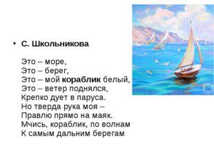 С. Школьникова Это – море, Это – берег, Это – мойкорабликбелый, Это – ветер