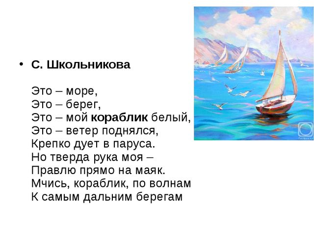 С. Школьникова Это – море, Это – берег, Это – мойкорабликбелый, Это – ветер...