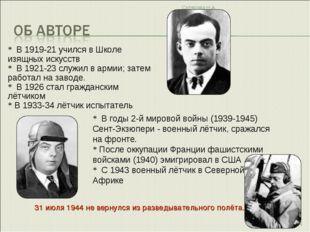 * В 1919-21 учился в Школе изящных искусств * В 1921-23 служил в армии; затем