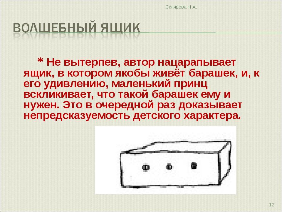 * Не вытерпев, автор нацарапывает ящик, в котором якобы живёт барашек, и, к...