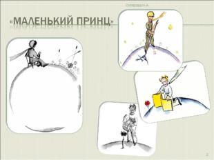 Склярова Н.А. * Склярова Н.А.