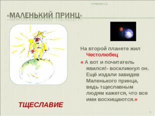 ТЩЕСЛАВИЕ На второй планете жил Честолюбец « А вот и почитатель явился!- вос