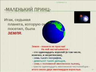 Итак, седьмая планета, которую он посетил, была ЗЕМЛЯ. Склярова Н.А. Земля -