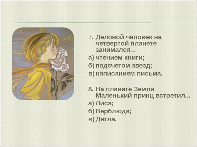 7.Деловой человек на четвертой планете занимался... а)чтением книги; б)под...