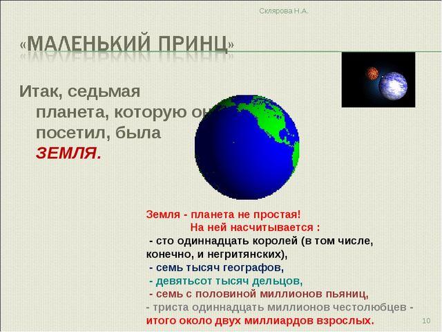 Итак, седьмая планета, которую он посетил, была ЗЕМЛЯ. Склярова Н.А. Земля -...